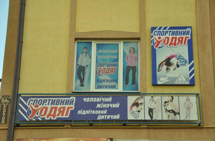 «Спортивний одяг» 8b331771a266b