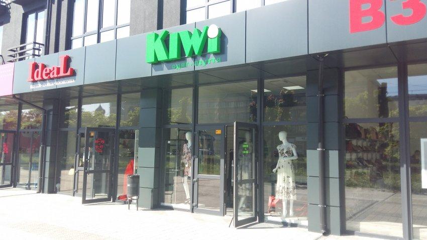 «KIWI» - одяг та взуття 2c9889dd056a1