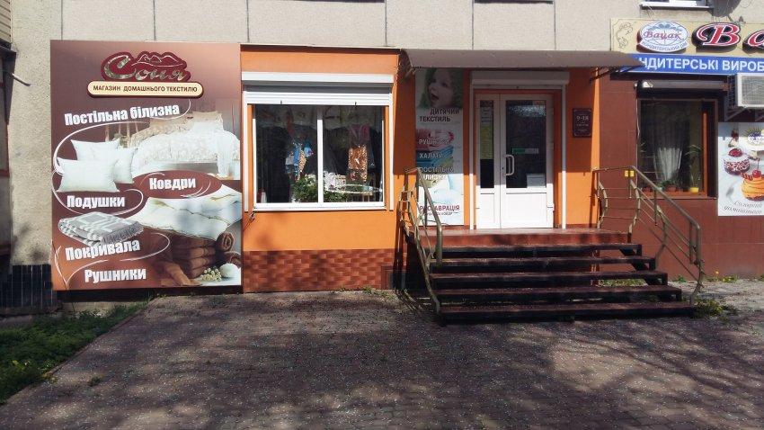 9cd0cd8e173d7c «Соня» - магазин домашнього текстилю. Постільна білизна, ковдри, подушки,  покривала, рушники, дитячий текстиль, реставрація подушок та ковдр.