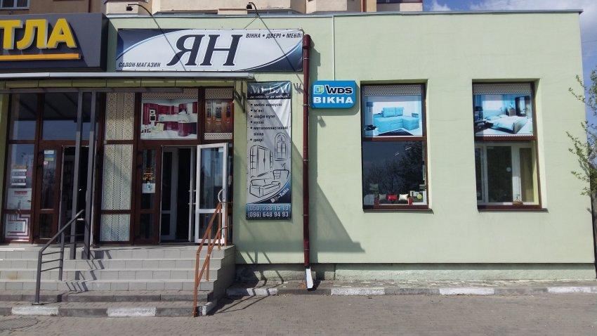 429c16337519aa Салон-магазин «ЯН»