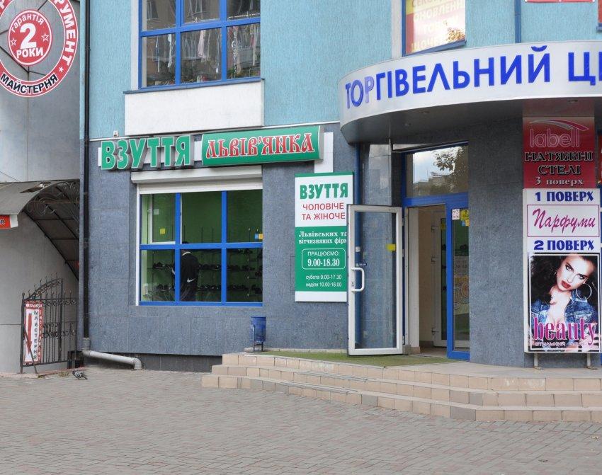 Магазин взуття «Львів янка» 90cf13f70e989
